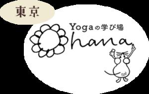東京Yogaの学び場Ohana